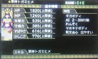 ドラゴンクエストモンズターズ2「軍神トガミヒメ」.jpg