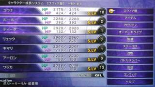 ファイナルファンタジー10「ステータス画面」.jpg