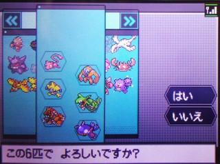ポケットモンスターBW2「ポケシフター」.jpg