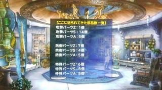 FF10-2「発掘したパーツ」.jpg