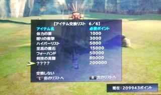 FF10-2「青空公司のミニゲームの景品」.jpg