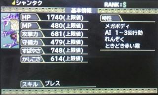 ドラゴンクエストモンズターズ2「シャンタク」.jpg