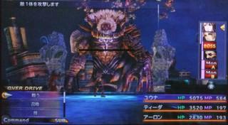 ファイナルファンタジー10「シン」.jpg