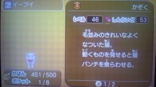 ファンタジーライフlink【イーブイ】.jpg