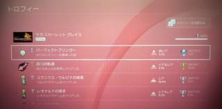 プラチナトロフィー「サガ スカーレット グレイス」.jpg