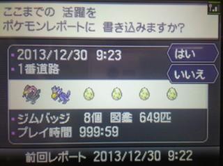 ポケットモンスターBW2「セーブ画面」.jpg