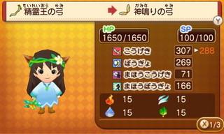 精霊王の弓+レルナ装備.JPG